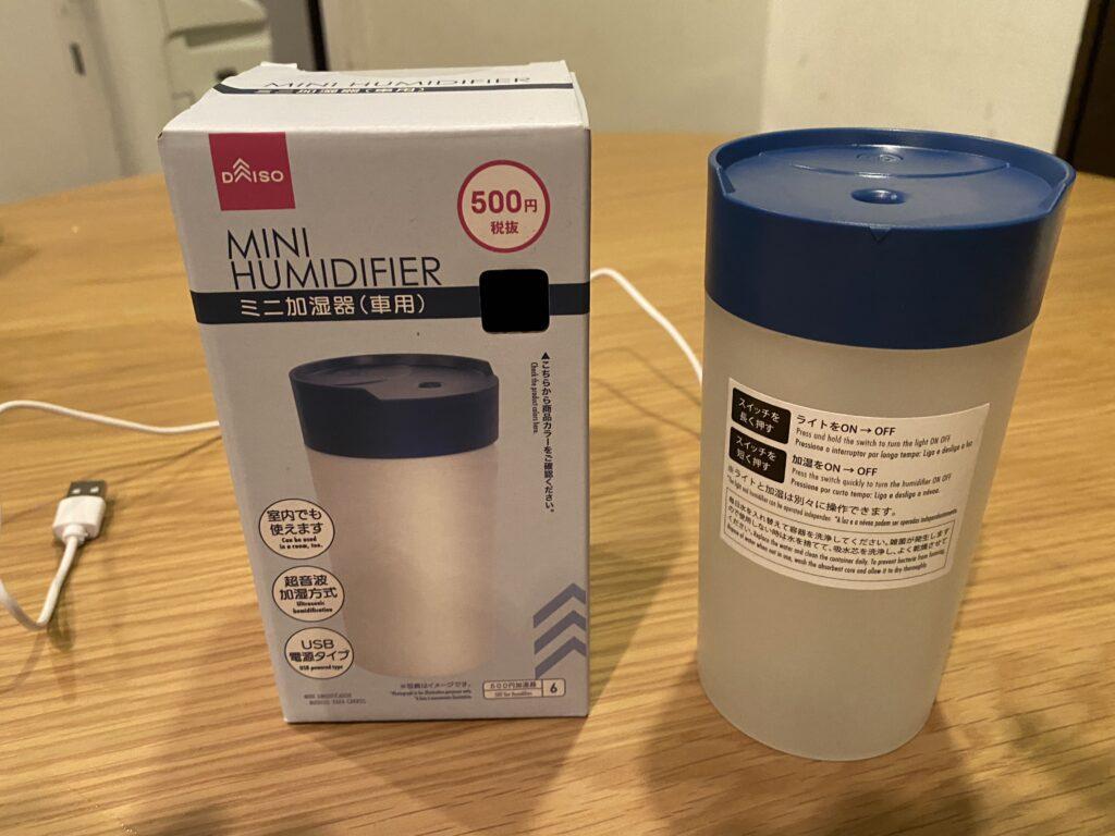ダイソーで加湿器を買った