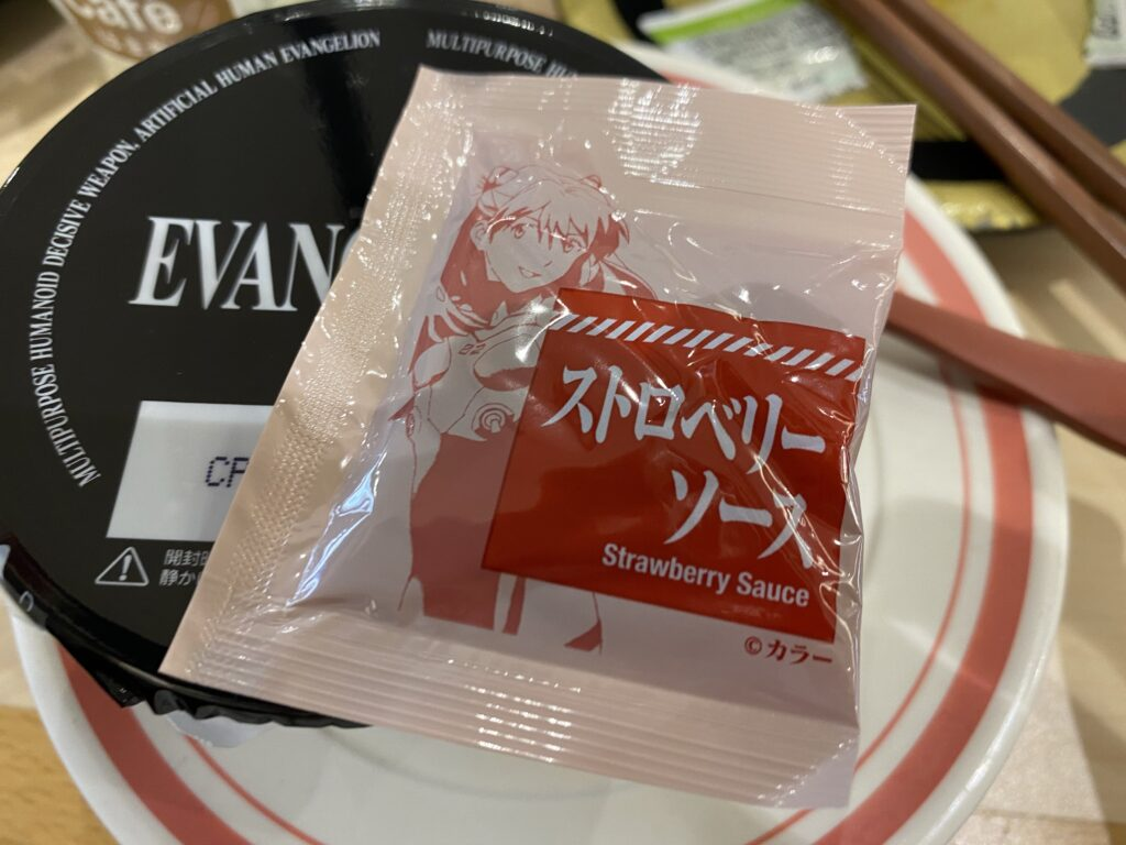 はま寿司のエヴァンゲリオンコラボスイーツが美味しい